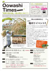oowashi_times_0822